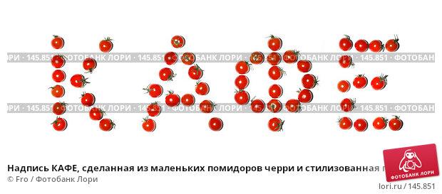 Надпись КАФЕ, сделанная из маленьких помидоров черри и стилизованная под акварельный рисунок, иллюстрация № 145851 (c) Fro / Фотобанк Лори