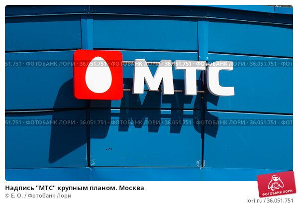 """Надпись """"МТС"""" крупным планом. Москва. Редакционное фото, фотограф E. O. / Фотобанк Лори"""
