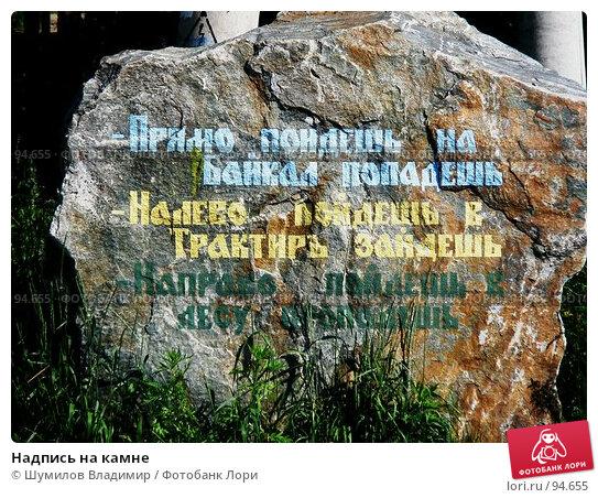 Надпись на камне, фото № 94655, снято 7 июля 2007 г. (c) Шумилов Владимир / Фотобанк Лори