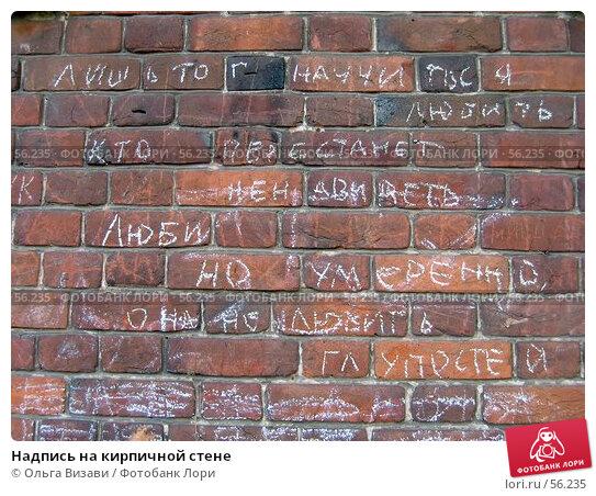 Надпись на кирпичной стене, эксклюзивное фото № 56235, снято 19 мая 2004 г. (c) Ольга Визави / Фотобанк Лори