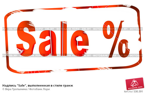 """Купить «Надпись """"Sale"""", выполненная в стиле гранж», иллюстрация № 330391 (c) Вера Тропынина / Фотобанк Лори"""