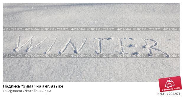 """Надпись """"Зима"""" на анг. языке, фото № 224971, снято 20 февраля 2008 г. (c) Argument / Фотобанк Лори"""