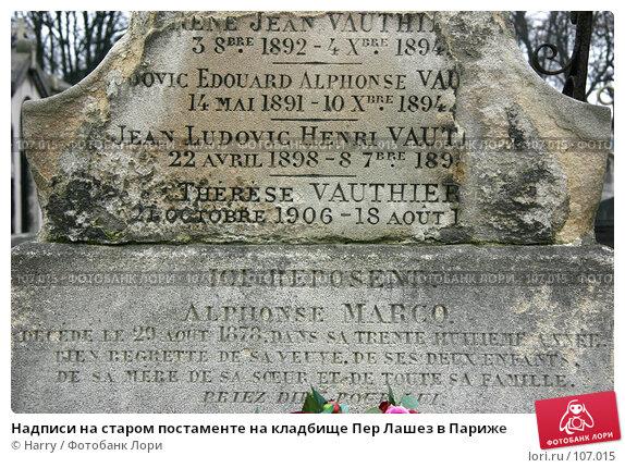 Надписи на старом постаменте на кладбище Пер Лашез в Париже, фото № 107015, снято 26 февраля 2006 г. (c) Harry / Фотобанк Лори