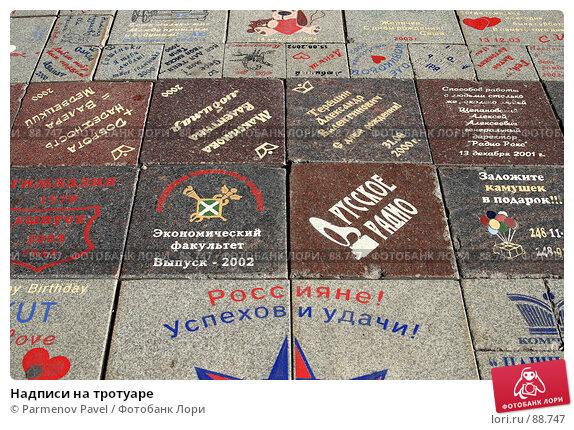 Купить «Надписи на тротуаре», фото № 88747, снято 21 сентября 2007 г. (c) Parmenov Pavel / Фотобанк Лори