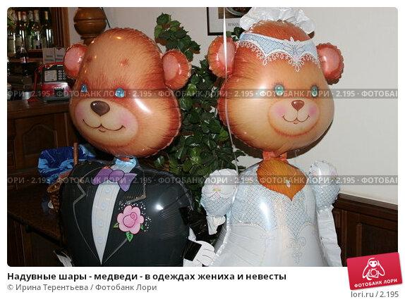 Купить «Надувные шары - медведи - в одеждах жениха и невесты», эксклюзивное фото № 2195, снято 19 августа 2005 г. (c) Ирина Терентьева / Фотобанк Лори