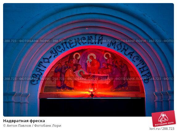 Надвратная фреска, фото № 288723, снято 8 мая 2008 г. (c) Антон Павлов / Фотобанк Лори