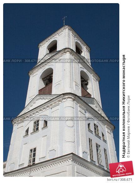 Надвратная колокольня Никитского монастыря, фото № 308671, снято 2 июня 2008 г. (c) Евгений Мареев / Фотобанк Лори