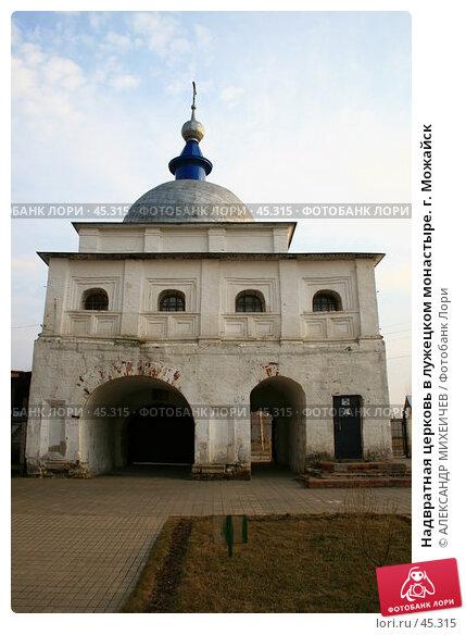 Надвратная церковь в лужецком монастыре. г. Можайск, фото № 45315, снято 31 марта 2007 г. (c) АЛЕКСАНДР МИХЕИЧЕВ / Фотобанк Лори
