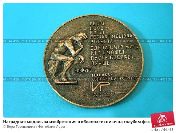 Наградная медаль за изобретения в области техники на голубом фоне, фото № 44415, снято 10 марта 2007 г. (c) Вера Тропынина / Фотобанк Лори
