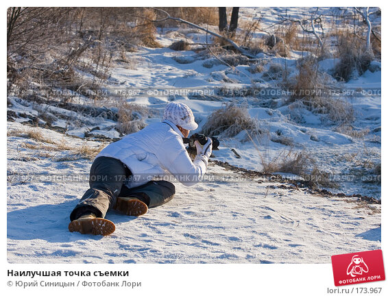 Наилучшая точка съемки, фото № 173967, снято 8 января 2008 г. (c) Юрий Синицын / Фотобанк Лори