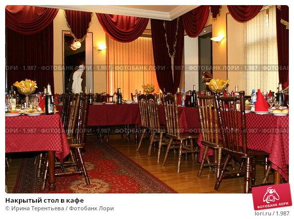 Накрытый стол в кафе, эксклюзивное фото № 1987, снято 28 мая 2005 г. (c) Ирина Терентьева / Фотобанк Лори