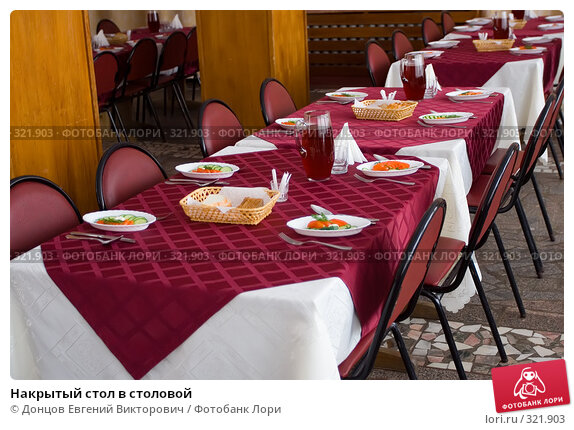 Накрытый стол в столовой, фото № 321903, снято 15 февраля 2008 г. (c) Донцов Евгений Викторович / Фотобанк Лори