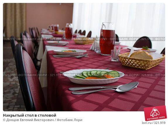 Накрытый стол в столовой, фото № 321919, снято 15 февраля 2008 г. (c) Донцов Евгений Викторович / Фотобанк Лори