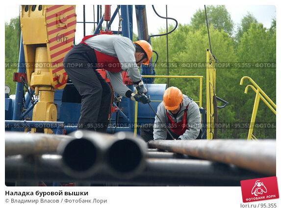 Наладка буровой вышки, фото № 95355, снято 8 июня 2007 г. (c) Владимир Власов / Фотобанк Лори
