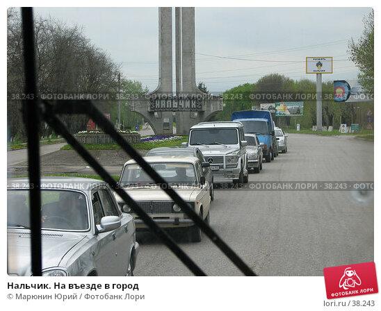 Купить «Нальчик. На въезде в город», фото № 38243, снято 23 апреля 2006 г. (c) Марюнин Юрий / Фотобанк Лори