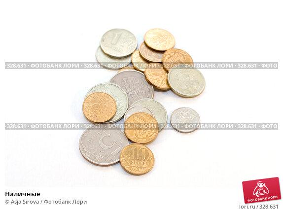Купить «Наличные», фото № 328631, снято 18 мая 2008 г. (c) Asja Sirova / Фотобанк Лори