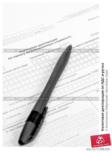 Купить «Налоговая декларация по НДС и ручка», фото № 7248659, снято 1 сентября 2012 г. (c) Константин Лабунский / Фотобанк Лори