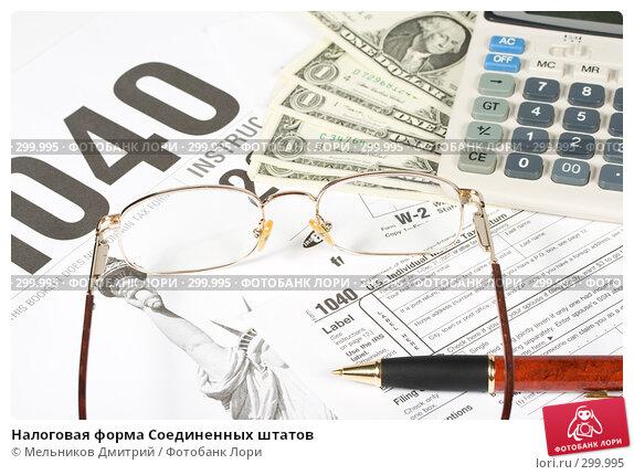 Налоговая форма Соединенных штатов, фото № 299995, снято 25 апреля 2008 г. (c) Мельников Дмитрий / Фотобанк Лори