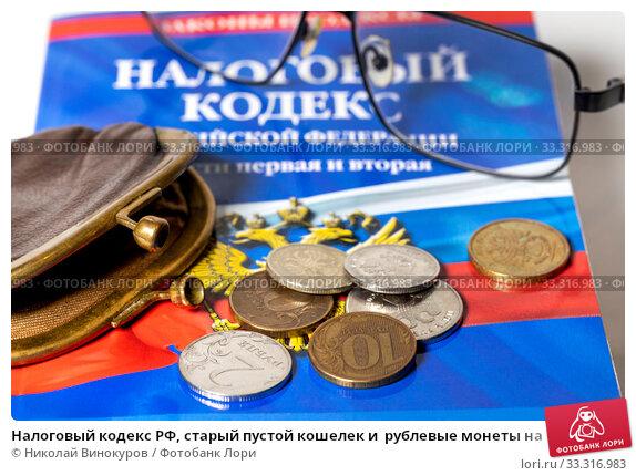 Купить «Налоговый кодекс РФ, старый пустой кошелек и  рублевые монеты на белом фоне», фото № 33316983, снято 5 марта 2020 г. (c) Николай Винокуров / Фотобанк Лори