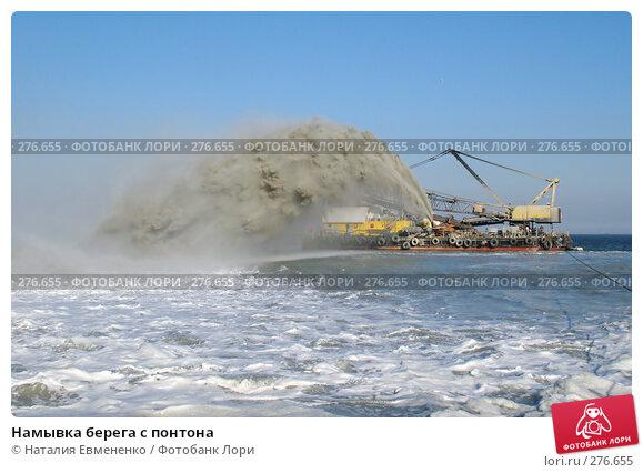Намывка берега с понтона, фото № 276655, снято 17 октября 2007 г. (c) Наталия Евмененко / Фотобанк Лори