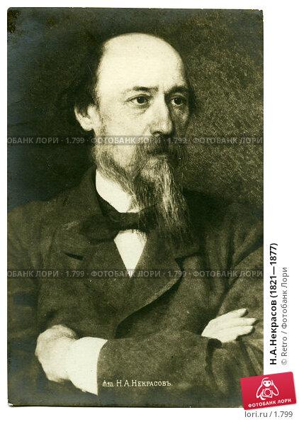 Н.А.Некрасов (1821—1877), фото № 1799, снято 26 октября 2016 г. (c) Retro / Фотобанк Лори