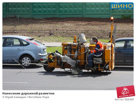 Купить «Нанесение дорожной разметки», фото № 324947, снято 2 июня 2008 г. (c) Юрий Синицын / Фотобанк Лори