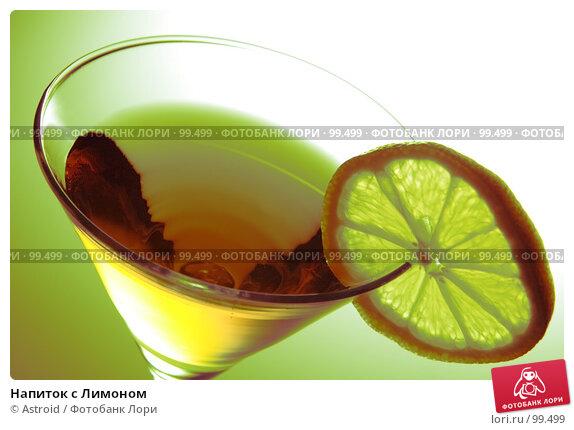 Купить «Напиток с Лимоном», фото № 99499, снято 23 января 2007 г. (c) Astroid / Фотобанк Лори
