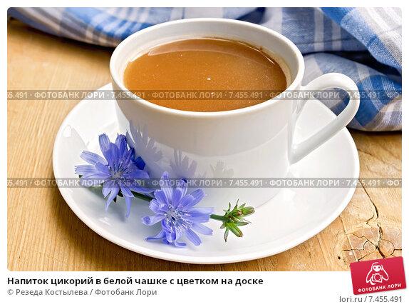 Купить «Напиток цикорий в белой чашке с цветком на доске», фото № 7455491, снято 21 июля 2014 г. (c) Резеда Костылева / Фотобанк Лори