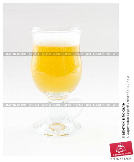 Напиток в бокале, фото № 61903, снято 13 июля 2007 г. (c) Харитонов Сергей / Фотобанк Лори