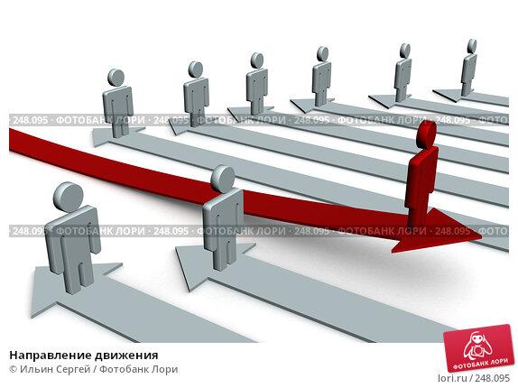 Купить «Направление движения», иллюстрация № 248095 (c) Ильин Сергей / Фотобанк Лори
