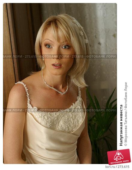 Напуганная невеста, фото № 273615, снято 16 сентября 2006 г. (c) Морозова Татьяна / Фотобанк Лори