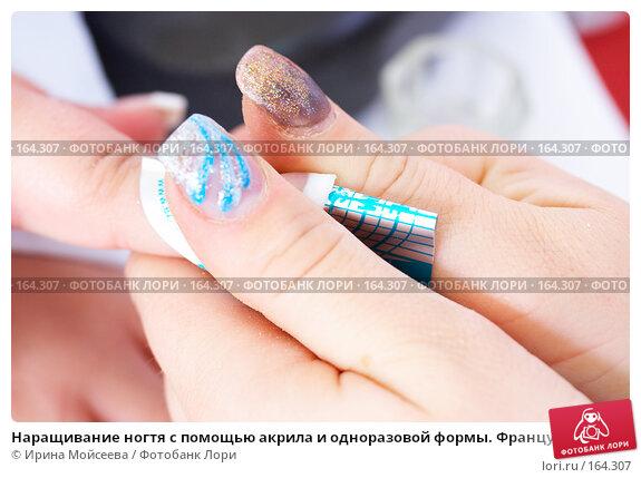 Наращивание ногтя с помощью акрила и одноразовой формы. Французский маникюр, фото № 164307, снято 26 декабря 2007 г. (c) Ирина Мойсеева / Фотобанк Лори