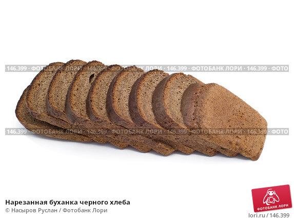 Нарезанная буханка черного хлеба, фото № 146399, снято 11 декабря 2007 г. (c) Насыров Руслан / Фотобанк Лори
