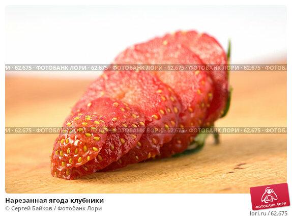 Купить «Нарезанная ягода клубники», фото № 62675, снято 21 июня 2007 г. (c) Сергей Байков / Фотобанк Лори