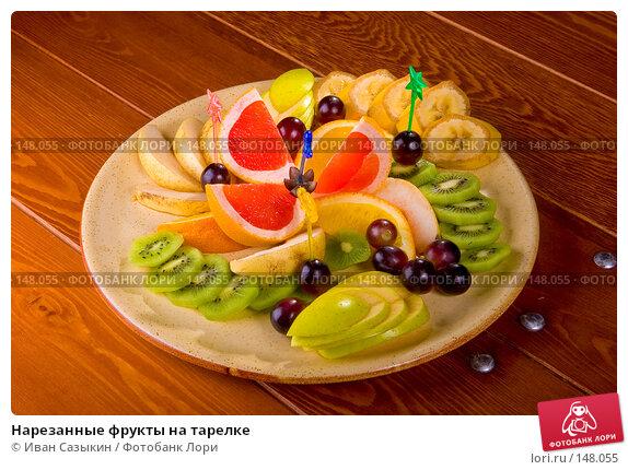 Нарезанные фрукты на тарелке, фото № 148055, снято 12 февраля 2007 г. (c) Иван Сазыкин / Фотобанк Лори