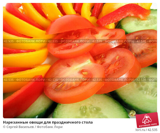 Нарезанные овощи для праздничного стола, фото № 42535, снято 10 мая 2007 г. (c) Сергей Васильев / Фотобанк Лори
