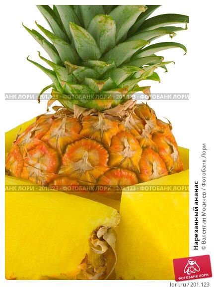 Нарезанный ананас, фото № 201123, снято 14 октября 2007 г. (c) Валентин Мосичев / Фотобанк Лори
