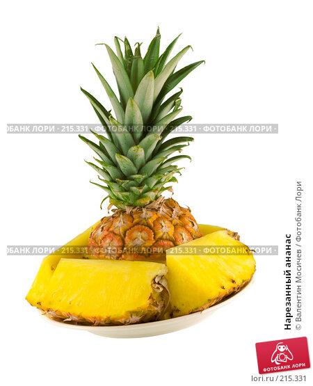 Купить «Нарезанный ананас», фото № 215331, снято 14 октября 2007 г. (c) Валентин Мосичев / Фотобанк Лори