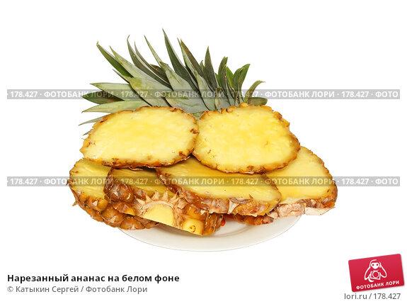 Нарезанный ананас на белом фоне, фото № 178427, снято 30 декабря 2007 г. (c) Катыкин Сергей / Фотобанк Лори