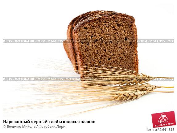 Купить «Нарезанный черный хлеб и колосья злаков», фото № 2641315, снято 28 июня 2010 г. (c) Величко Микола / Фотобанк Лори