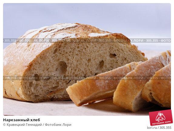 Нарезанный хлеб, фото № 305355, снято 23 ноября 2004 г. (c) Кравецкий Геннадий / Фотобанк Лори