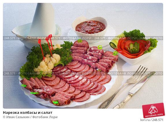 Нарезка колбасы и салат, фото № 248571, снято 1 января 2002 г. (c) Иван Сазыкин / Фотобанк Лори