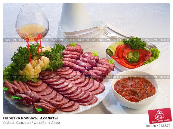 Нарезка колбасы и салаты, фото № 248579, снято 1 января 2002 г. (c) Иван Сазыкин / Фотобанк Лори