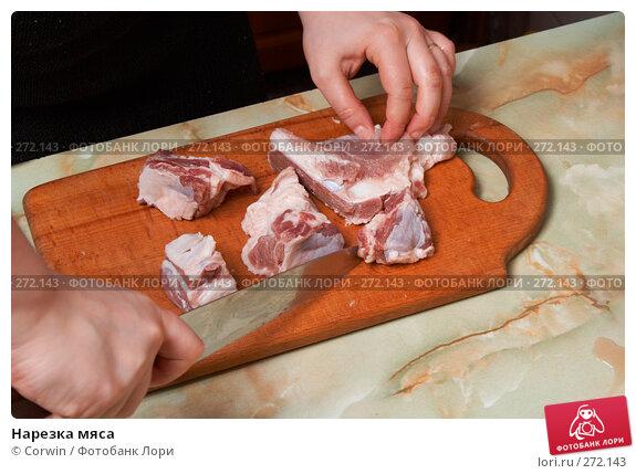 Нарезка мяса, фото № 272143, снято 2 марта 2008 г. (c) Corwin / Фотобанк Лори