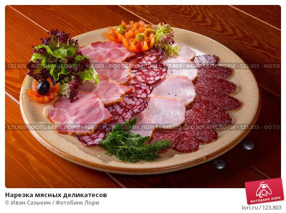 Нарезка мясных деликатесов, фото № 123803, снято 29 января 2007 г. (c) Иван Сазыкин / Фотобанк Лори