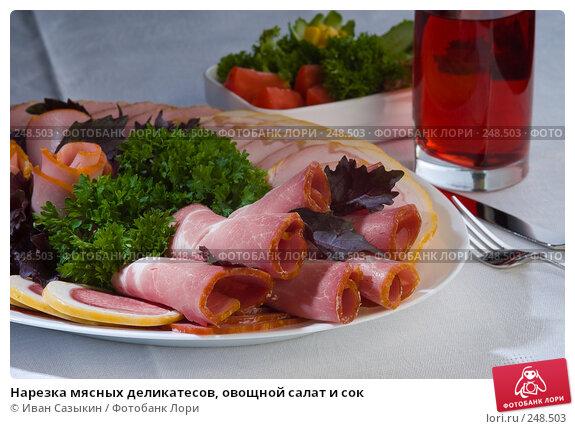 Нарезка мясных деликатесов, овощной салат и сок, фото № 248503, снято 22 июля 2004 г. (c) Иван Сазыкин / Фотобанк Лори