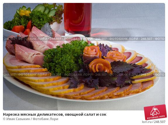 Нарезка мясных деликатесов, овощной салат и сок, фото № 248507, снято 22 июля 2004 г. (c) Иван Сазыкин / Фотобанк Лори