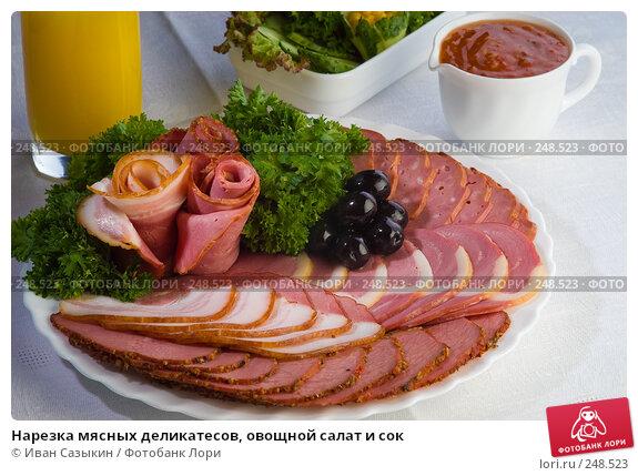 Нарезка мясных деликатесов, овощной салат и сок, фото № 248523, снято 22 июля 2004 г. (c) Иван Сазыкин / Фотобанк Лори
