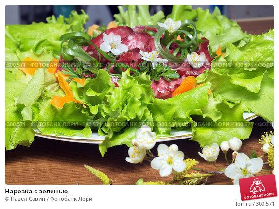 Нарезка с зеленью, фото № 300571, снято 12 апреля 2008 г. (c) Павел Савин / Фотобанк Лори