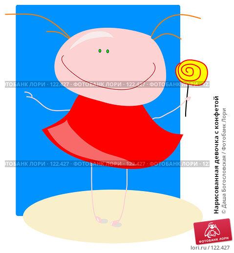 Нарисованная девочка с конфетой, иллюстрация № 122427 (c) Даша Богословская / Фотобанк Лори
